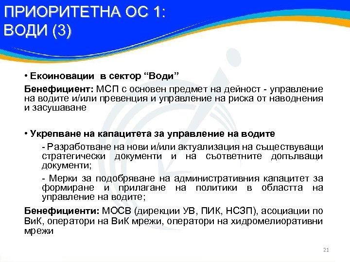 """ПРИОРИТEТНА ОС 1: ВОДИ (3) • Екоиновации в сектор """"Води"""" Бенефициент: МСП с основен"""