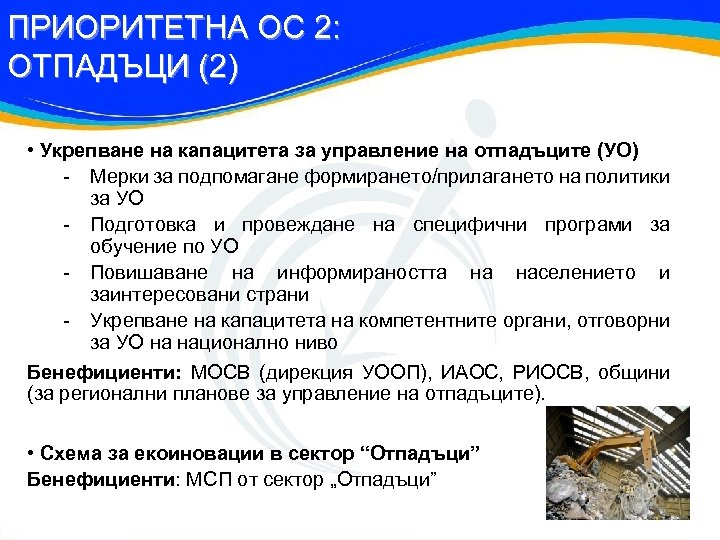 ПРИОРИТЕТНА ОС 2: ОТПАДЪЦИ (2) • Укрепване на капацитета за управление на отпадъците (УО)