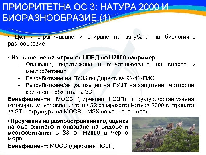 ПРИОРИТЕТНА ОС 3: НАТУРА 2000 И БИОРАЗНООБРАЗИЕ (1) • Цел - ограничаване и спиране
