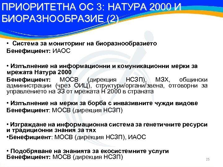 ПРИОРИТЕТНА ОС 3: НАТУРА 2000 И БИОРАЗНООБРАЗИЕ (2) • Система за мониторинг на биоразнообразието