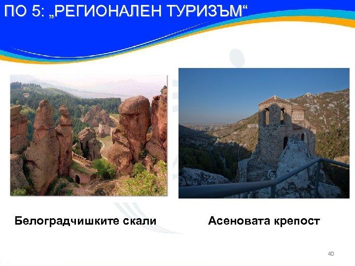 """ПО 5: """"РЕГИОНАЛЕН ТУРИЗЪМ"""" Белоградчишките скали Асеновата крепост 40"""