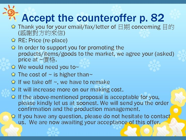 Accept the counteroffer p. 82 Thank you for your email/fax/letter of 日期 concerning 目的