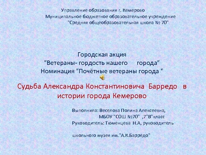 Управление образования г. Кемерово Муниципальное бюджетное образовательное учреждение