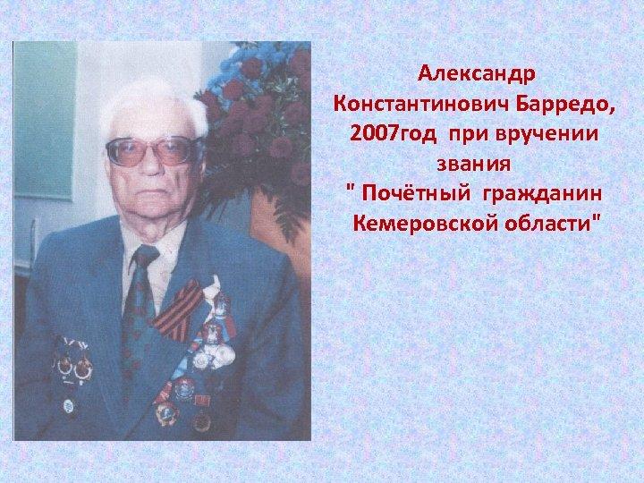 Александр Константинович Барредо, 2007 год при вручении звания