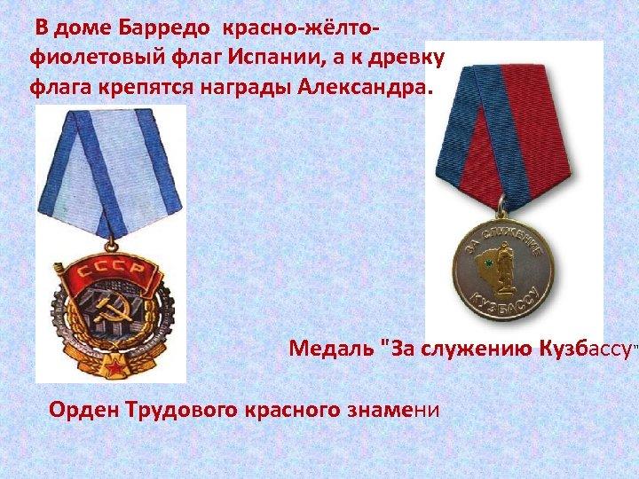 В доме Барредо красно-жёлтофиолетовый флаг Испании, а к древку флага крепятся награды Александра.