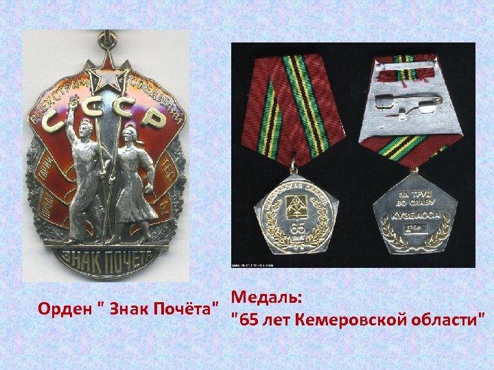 Медаль: Орден