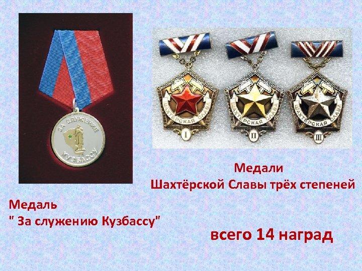 Медали Шахтёрской Славы трёх степеней Медаль