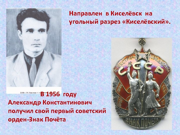 Направлен в Киселёвск на угольный разрез «Киселёвский» . В 1956 году Александр Константинович получил