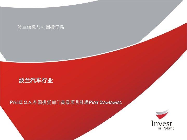 波兰信息与外国投资局 波兰汽车行业 PAIi. IZ S. A. 外国投资部门高级项目经理Piotr Sowłowiec