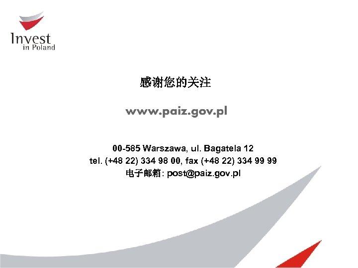 感谢您的关注 00 -585 Warszawa, ul. Bagatela 12 tel. (+48 22) 334 98 00, fax