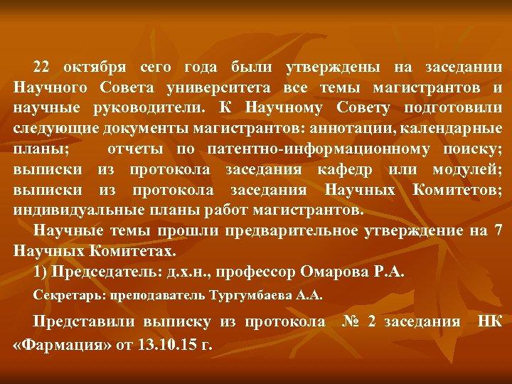 22 октября сего года были утверждены на заседании Научного Совета университета все темы магистрантов