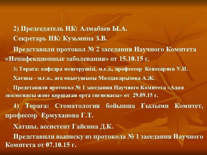 2) Председатель НК: Алмабаев Ы. А. Секретарь НК: Кузьмина З. В. Представили протокол №