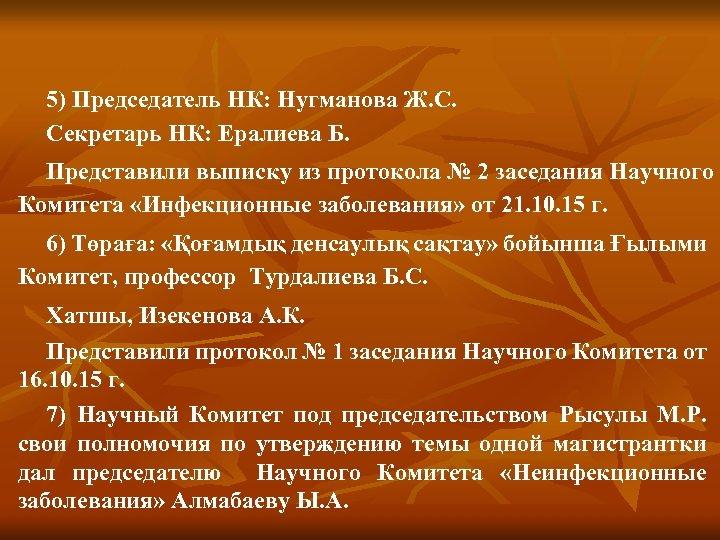 5) Председатель НК: Нугманова Ж. С. Секретарь НК: Ералиева Б. Представили выписку из протокола