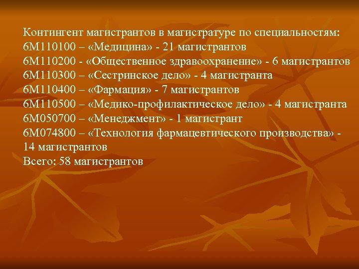 Контингент магистрантов в магистратуре по специальностям: 6 М 110100 – «Медицина» - 21 магистрантов