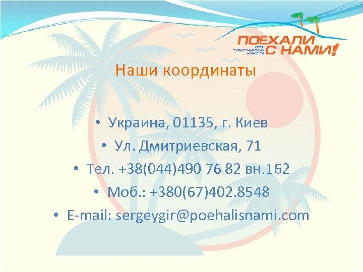 Наши координаты • Украина, 01135, г. Киев • Ул. Дмитриевская, 71 • Тел. +38(044)490