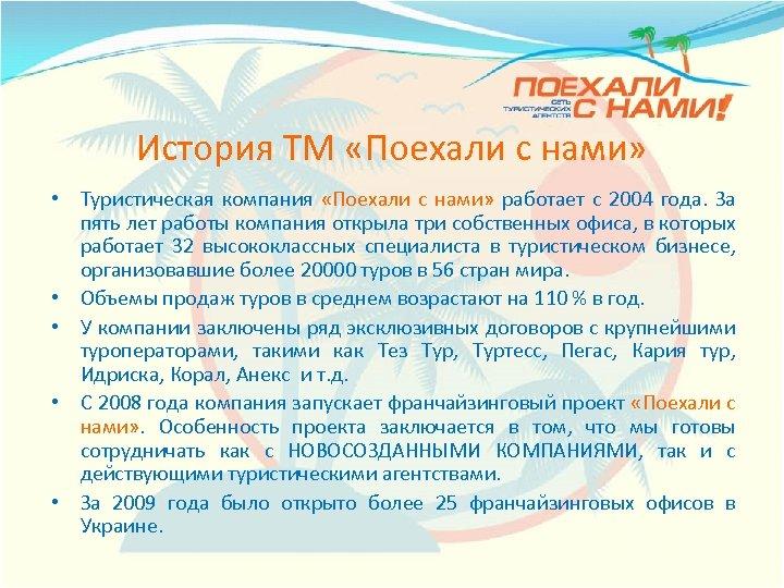 История ТМ «Поехали с нами» • Туристическая компания «Поехали с нами» работает с 2004