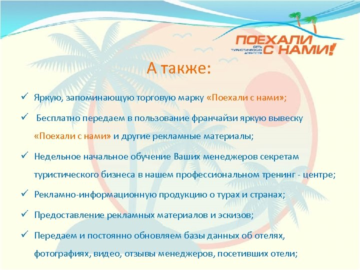 А также: ü Яркую, запоминающую торговую марку «Поехали с нами» ; ü Бесплатно передаем
