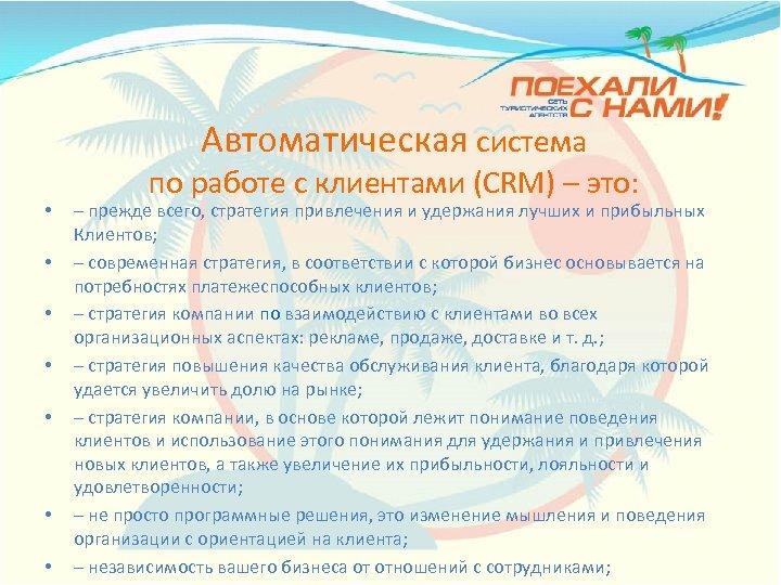 Автоматическая система • • по работе с клиентами (CRM) – это: – прежде всего,