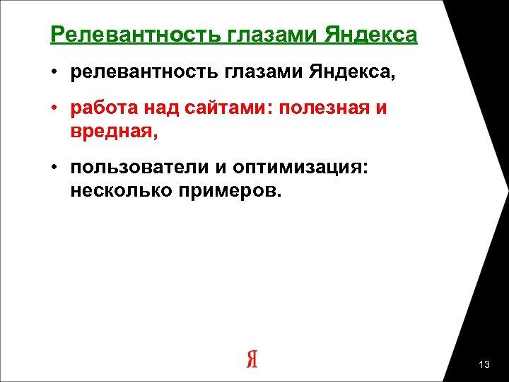 Релевантность глазами Яндекса • релевантность глазами Яндекса, • работа над сайтами: полезная и вредная,