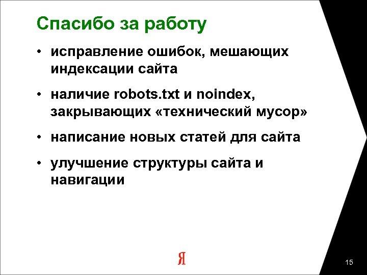 Спасибо за работу • исправление ошибок, мешающих индексации сайта • наличие robots. txt и