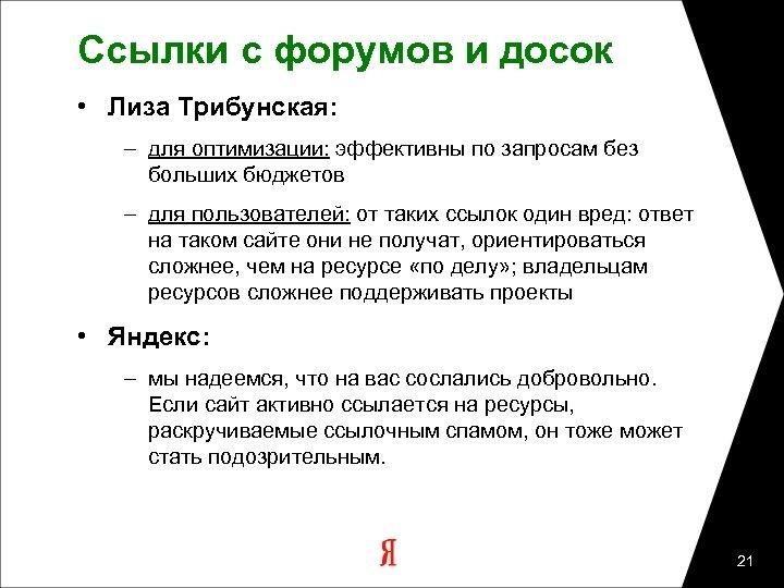 Ссылки с форумов и досок • Лиза Трибунская: – для оптимизации: эффективны по запросам