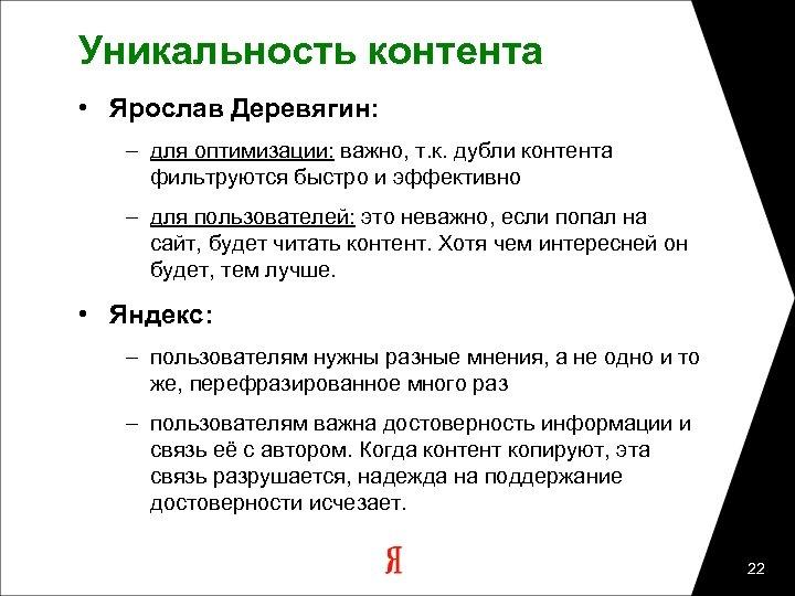 Уникальность контента • Ярослав Деревягин: – для оптимизации: важно, т. к. дубли контента фильтруются