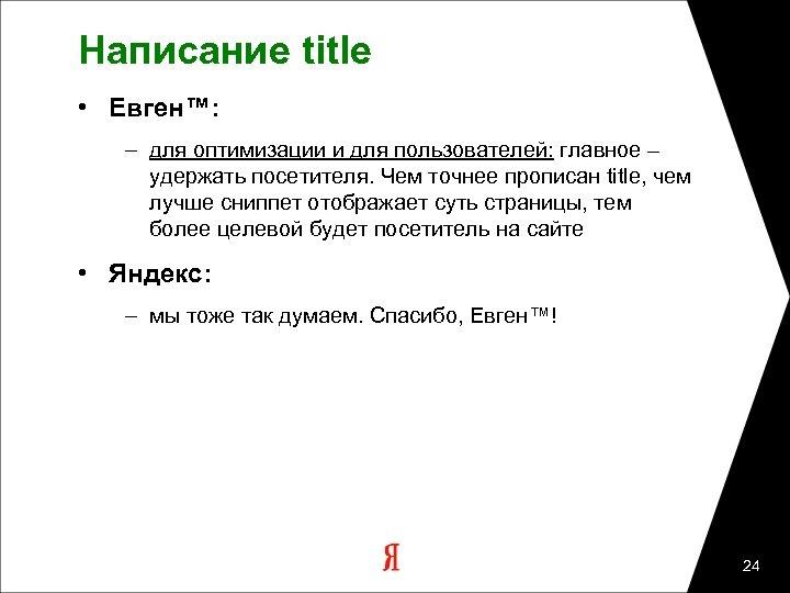 Написание title • Евген™: – для оптимизации и для пользователей: главное – удержать посетителя.