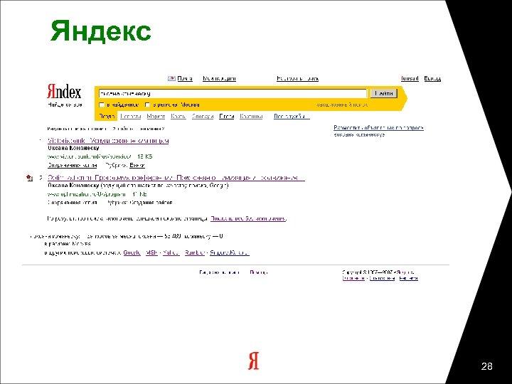 Яндекс 28