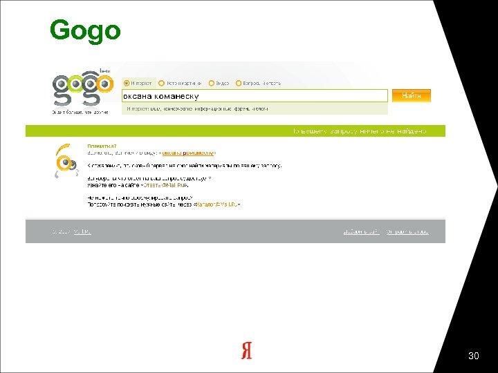 Gogo 30