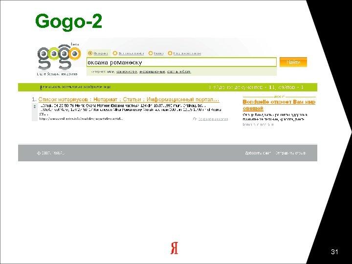 Gogo-2 31