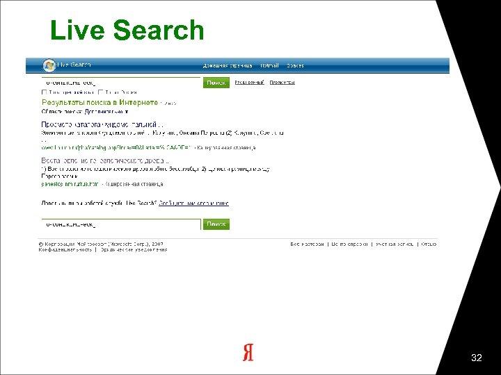Live Search 32