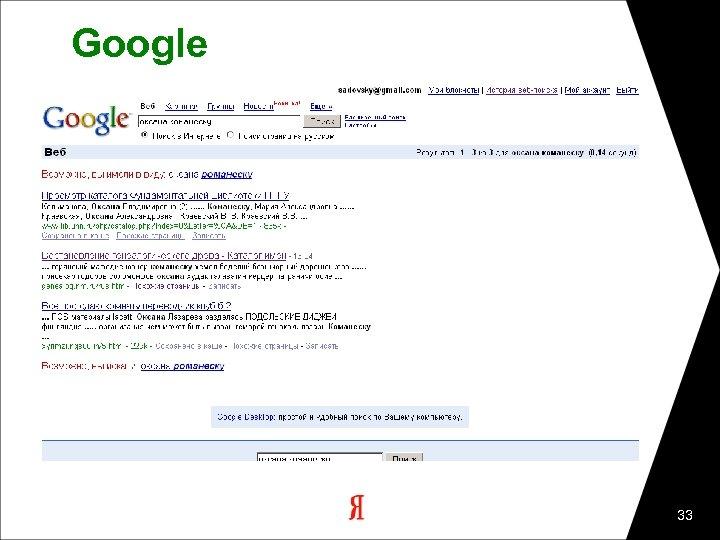 Google 33