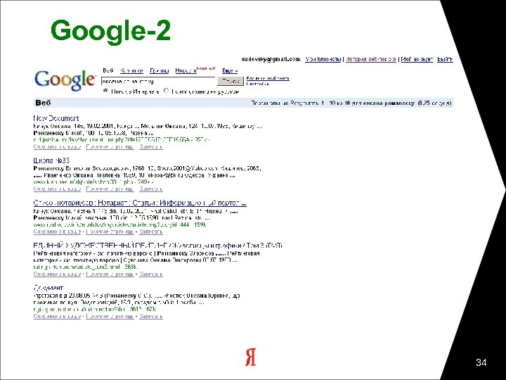 Google-2 34