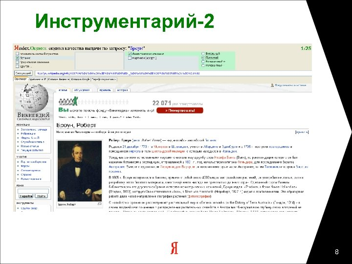Инструментарий-2 8
