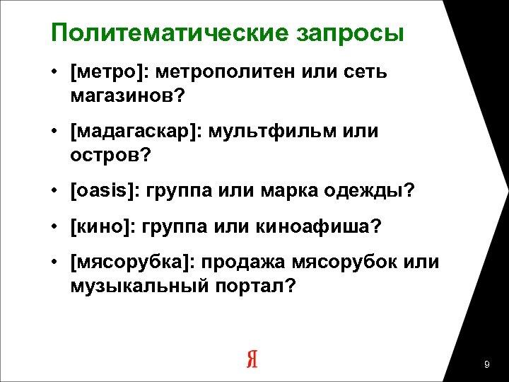 Политематические запросы • [метро]: метрополитен или сеть магазинов? • [мадагаскар]: мультфильм или остров? •