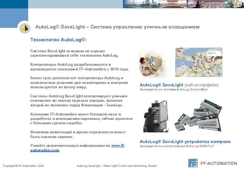 Auto. Log® Save. Light – Система управления уличным освещением Технология Auto. Log®: Система Save.