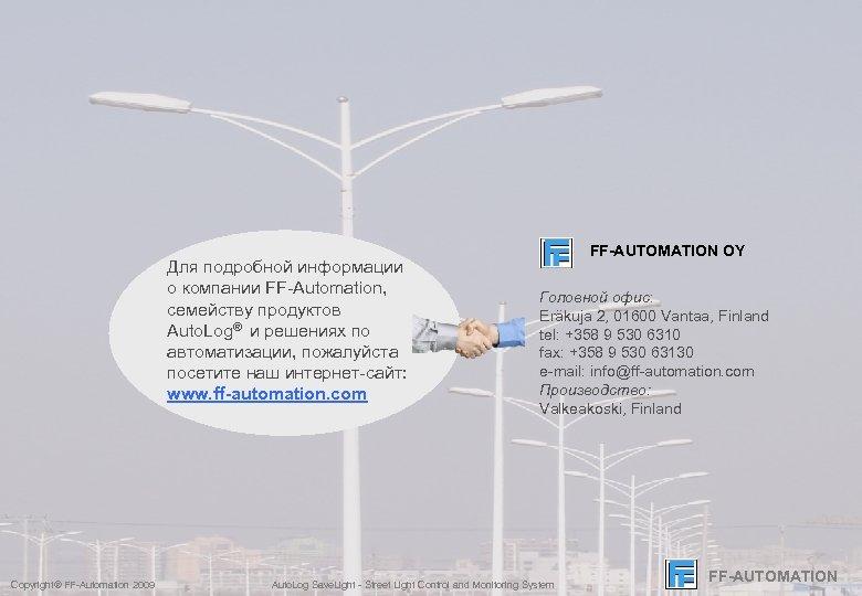 Для подробной информации о компании FF-Automation, семейству продуктов Auto. Log® и решениях по автоматизации,