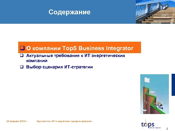 Содержание q О компании Top. S Business Integrator q Актуальные требования к ИТ энергетических