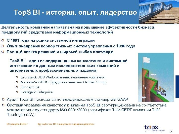 Top. S BI - история, опыт, лидерство Деятельность компании направлена на повышение эффективности бизнеса
