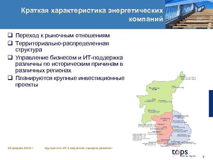 Краткая характеристика энергетических компаний q Переход к рыночным отношениям q Территориально-распределенная структура q Управление
