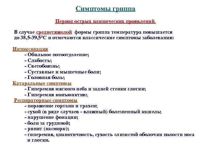 Симптомы гриппа Период острых клинических проявлений. В случае среднетяжелой формы гриппа температура повышается до