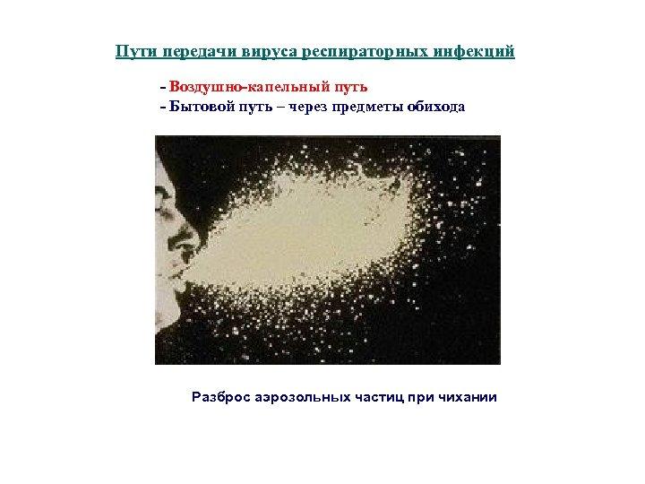 Пути передачи вируса респираторных инфекций - Воздушно-капельный путь - Бытовой путь – через предметы