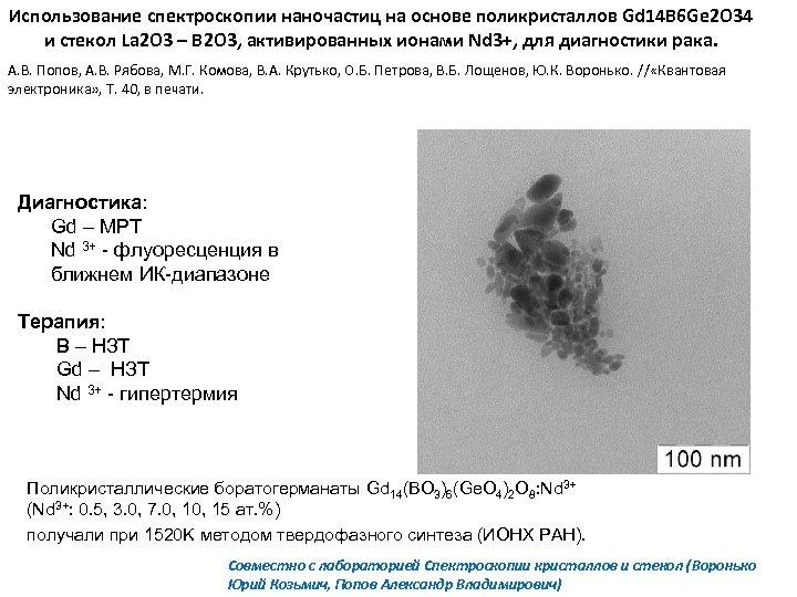 Использование спектроскопии наночастиц на основе поликристаллов Gd 14 B 6 Ge 2 O 34