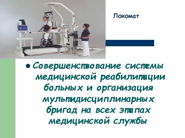 Локомат l Совершенствование системы медицинской реабилитации больных и организация мультидисциплинарных бригад на всех этапах