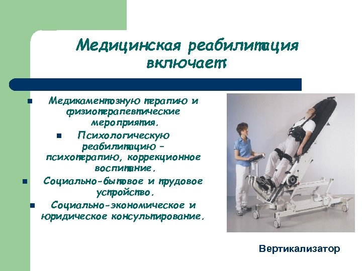 Медицинская реабилитация включает: n n n Медикаментозную терапию и физиотерапевтические мероприятия. n Психологическую реабилитацию