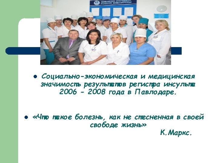 l l Социально-экономическая и медицинская значимость результатов регистра инсульта 2006 - 2008 года в