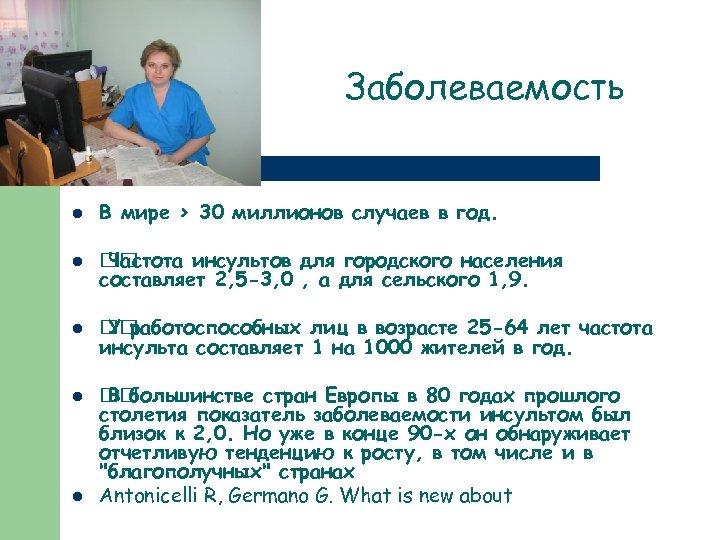 Заболеваемость l В мире > 30 миллионов случаев в год. l Частота инсультов для