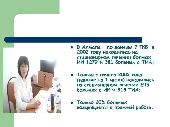 l l l В Алматы по данным 7 ГКБ в 2002 году находились на
