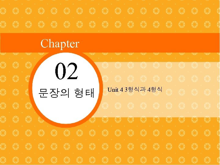 Chapter 02 문장의 형태 Unit 4 3형식과 4형식