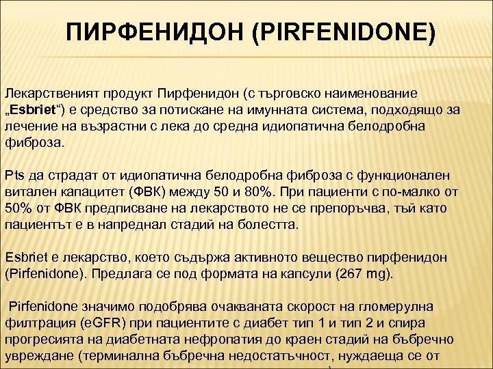 """ПИРФЕНИДОН (PIRFENIDONE) Лекарственият продукт Пирфенидон (с търговско наименование """"Esbriet"""") е средство за потискане на"""